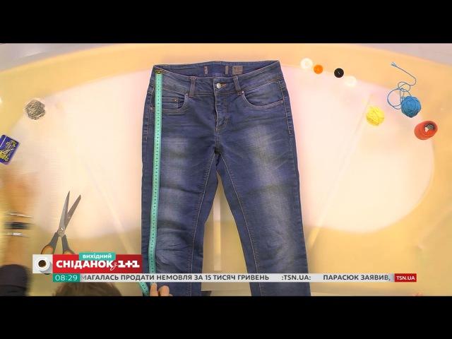 Смотреть Как превратить джинсы в стильную юбку - Дорого за недорого на ovva.tv