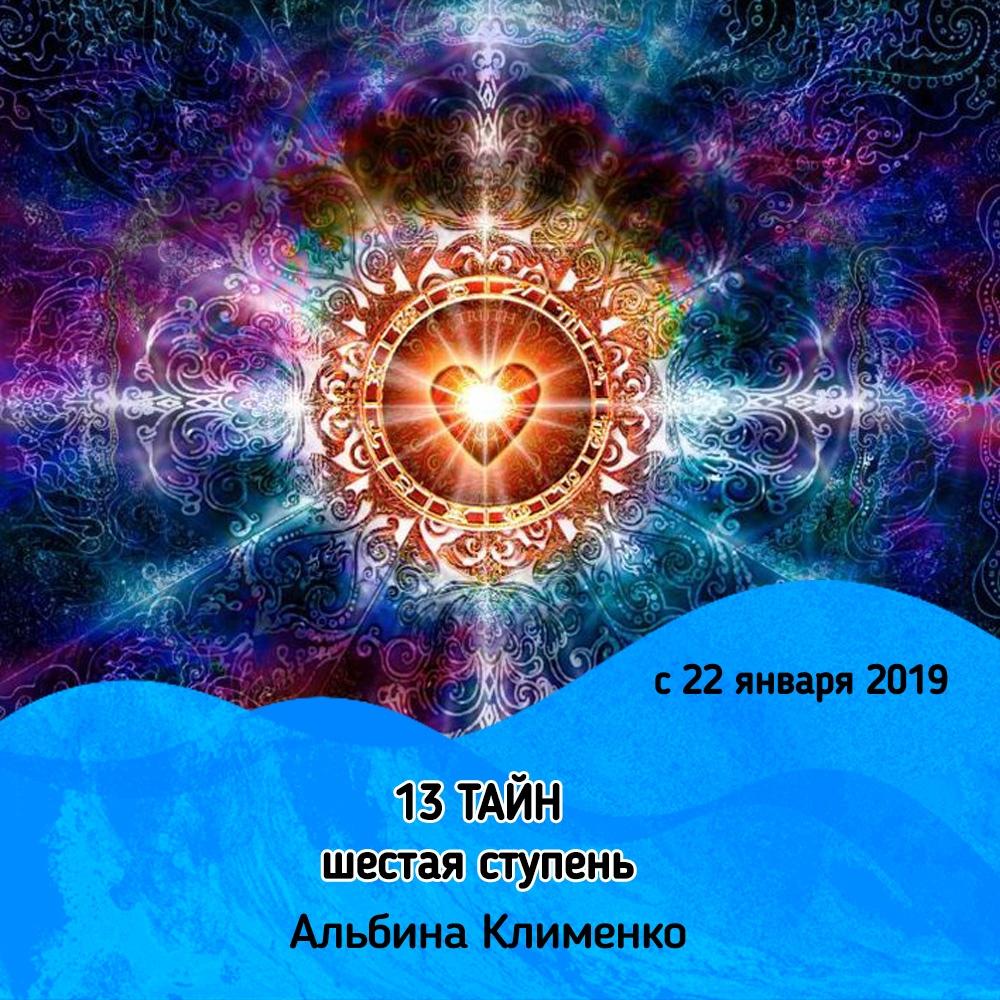 AK   Обучающий курс от Духовных Наставников через Альбину Клименко 13 ТАЙН   - 6 ступень (пакет стандарт)