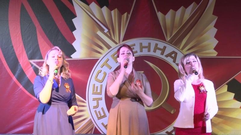 И. Митюшина Е. Ватанская К. Калинина Верните память Концерт 9 Мая 2018 г. Знаменск