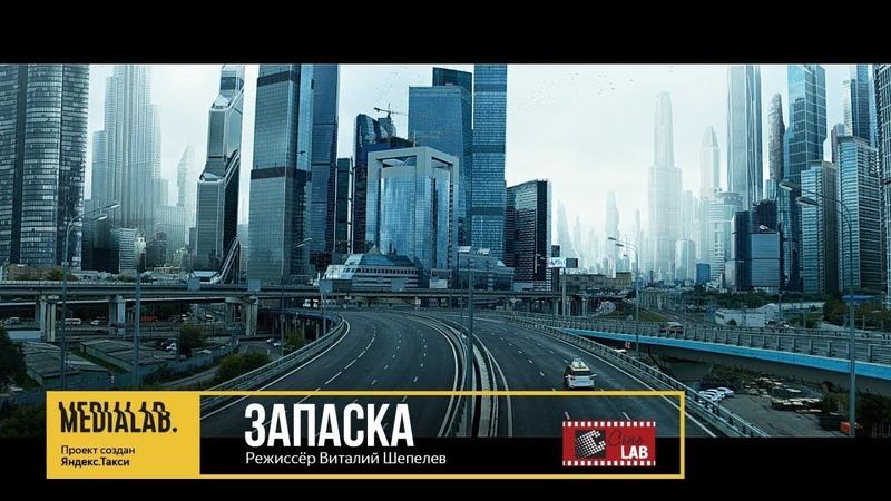 Запаска, режиссёр Виталий Шепелев   Medialab