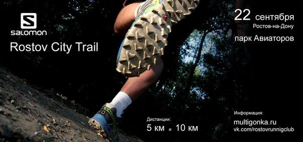 10км Rostov City Trail с удовольствием по грязи – отчет Павла Зайцева