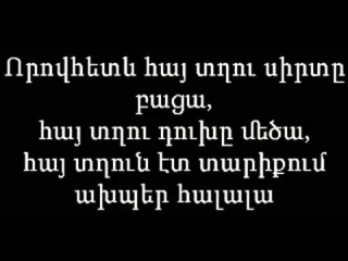 hay txeq - es tariqum ( text ev erg ) lyrics .avi