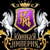 Конный магазин ~Конная Империя~ Все для лошадей