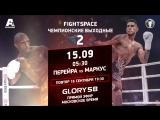 Саймон Маркус vs. Алекс Перейра, Glory 58 | ПРЯМАЯ ТРАНСЛЯЦИЯ