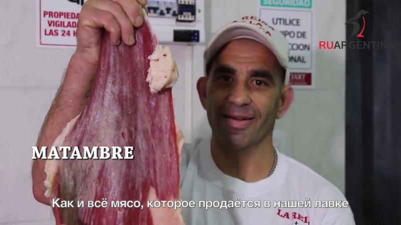 Как разделывают мясо в Аргентине