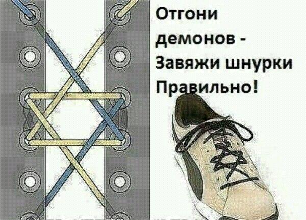 Способы завязывание шнурков |