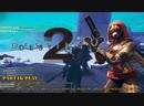 Destiny 2 Отверженные / Вечерний Гамбит