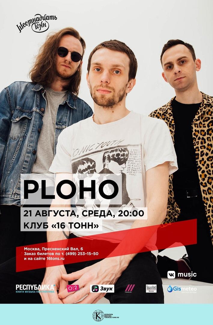 Ploho | Презентация винила