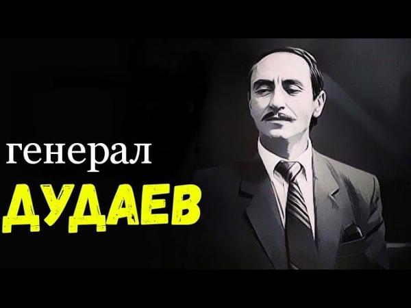 О чем Дудаев предупреждал мир