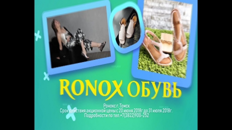 Торопись СКИДКИ в РОНОКСе уже НАЧАЛИСЬ