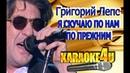 Григорий Лепс   Я скучаю по нам по прежним   Караоке