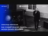 Александр Афанасьев, «Как создается и где увидеть моушн дизайн ВКонтакте»