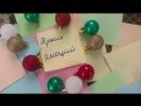 С Днём Рождения, Юлечка!