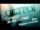 Острог. Дело Федора Сеченова /Сериал /36-40 серии