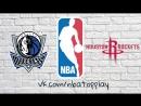 NBA 2017-2018 / RS / 11.02.2018 / Dallas Mavericks vs Houston Rockets