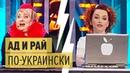 АД и РАЙ по-украински — Дизель Шоу 2015 ЮМОР ICTV