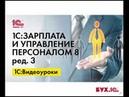 Формирование декларации соответствия условий труда в 1СЗУП ред.3