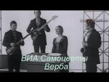 Retro best - CAMOBETЬI - BEPБA