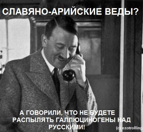 "Веды ""Книга мудрости Перуна"""