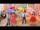 Зажигают малыши. Танец с зонтиками Кап-кап