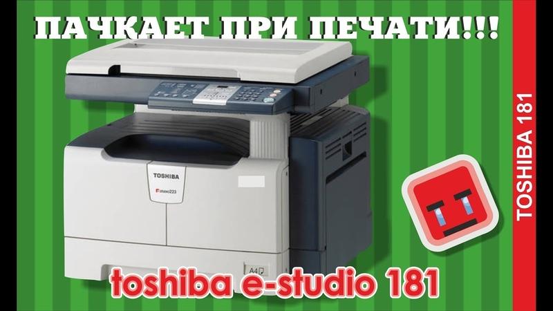 Toshiba e studio 181 пачкает при печати