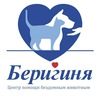 Центр помощи бездомным животным Беригиня.