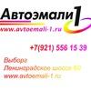 Автоэмали 1