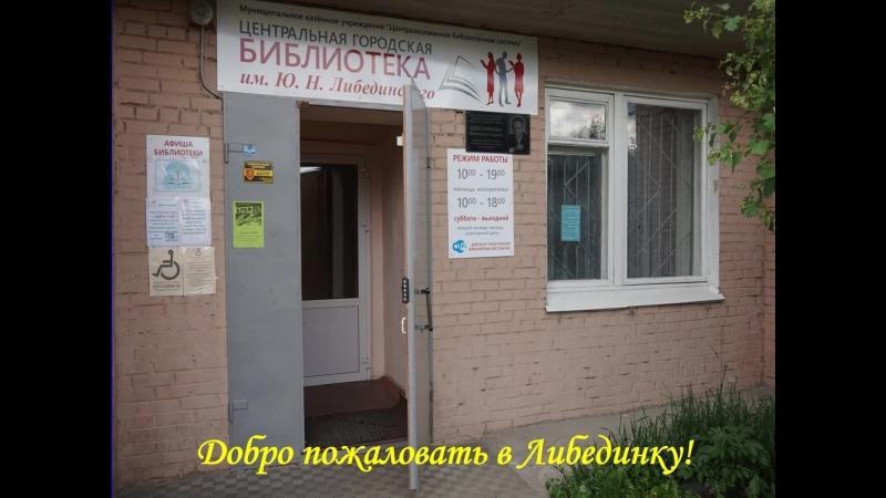 Центральная городская библиотека им Ю Н Либединского представляет Клуб путешественников