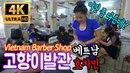 베트남 고향이발관 체험기 여긴 뭔가 좀 다르다 / Vietnam Barbershop Services, ho chi minh