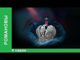Документально-игровой исторический сериал «РОМАНОВЫ»   Фильм восьмой   Александр III, Николай II