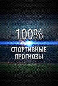 Прогнозы На Спорт На Сегодня В Контакте