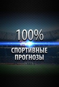 Прогнозы на ставки 100 спорт
