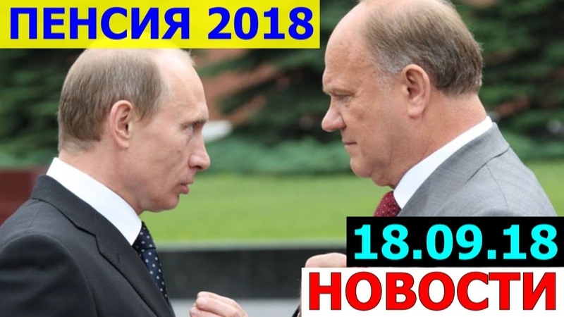 ПЕНСИОННУЮ РЕФОРМУ ПРИМУТ ИЛИ НЕ ПРИМУТ! В РОССИИ 18.09.2018 ПОСЛЕДНИЕ НОВОСТИ!!