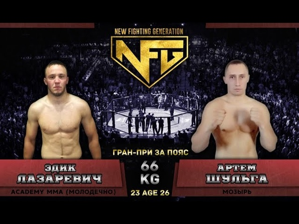 NFG 10 Лазаревич Эдуард vs Шульга Артем 2 раунд