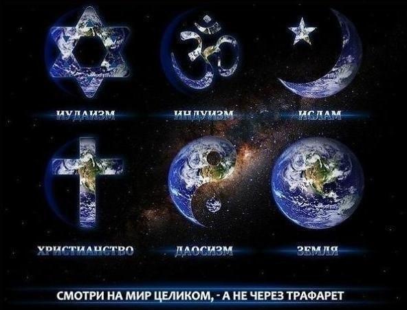 У Бога нет религии.