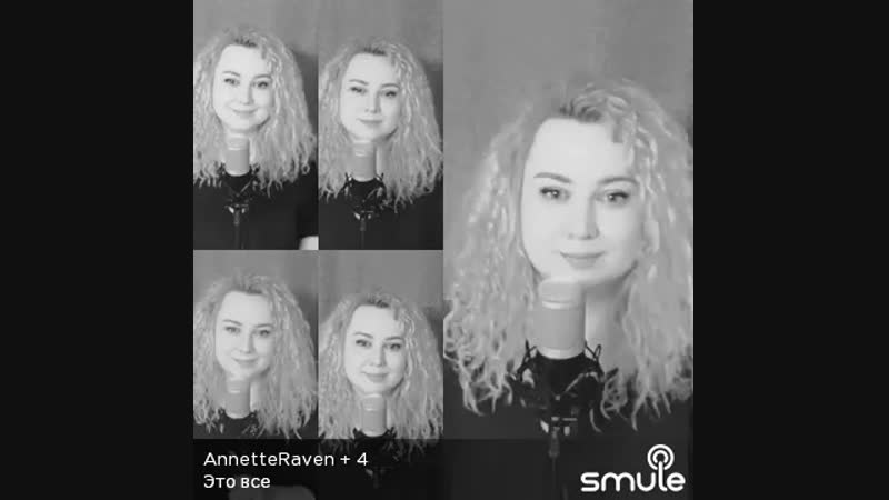 Юрий_Шевчук_(ДДТ)_-_Это_все_by_AnnetteRaven_on_Smule_1547584676183.mp4