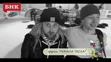Rock-n-roll на льду с Текила Тесла