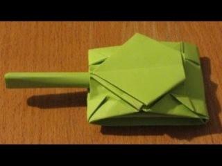 Оригами танк из бумаги. Origami Tutorial easy tank, 2014