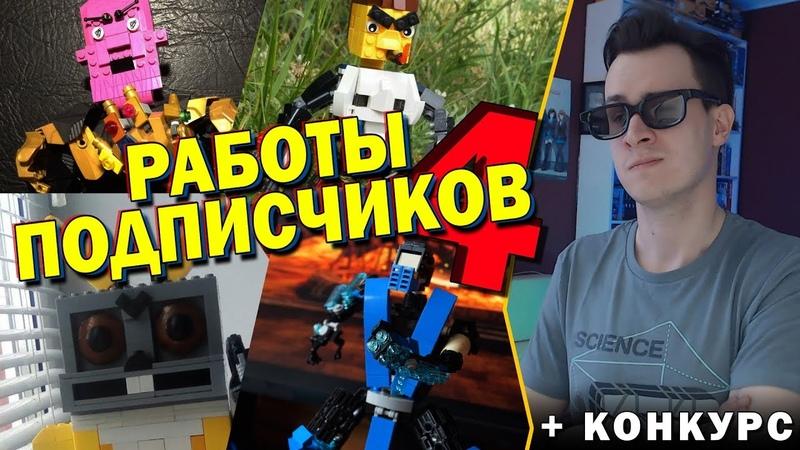 САМОДЕЛКИ ОТ ПОДПИСЧИКОВ 4 Выиграй LEGO Робота
