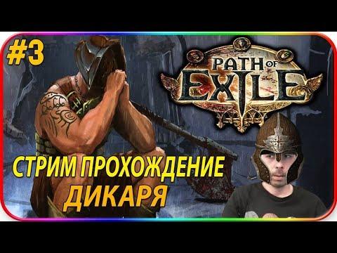 Path of Exile СТРИМ ПРОХОЖДЕНИЕ ДИКАРЯ часть 3