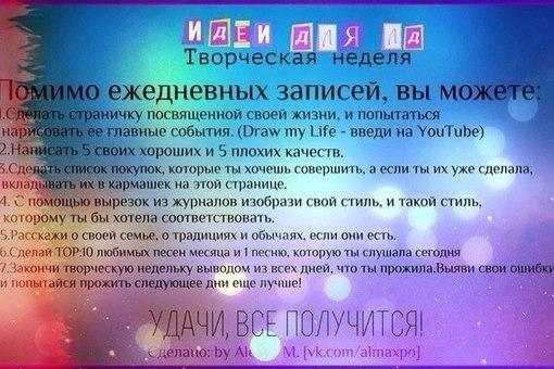 Личный дневник vk