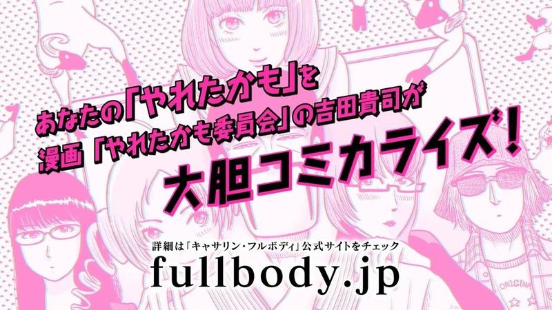 『キャサリン・フルボディ』×『やれたかも委員会』コラボ決定!