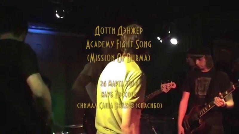 Дотти Дэнжер — Academy Fight Song (Mission Of Burma) (26 марта 2010, Zoccolo)