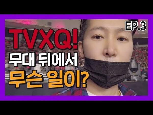 (Eng sub) TVXQ! 동방신기 콘서트 제작 VLOGㅣEp.3ㅣShimworld