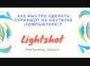 Lightshot Как быстро сделать скриншот screenshot на ноутбуке компьютере