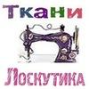 Ткани для модного рукоделия и шитья. ЛОСКУТИКА.