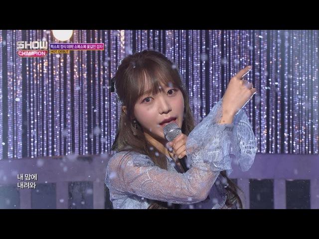 Show Champion EP.251 KimSoHee - SobokSobok [김소희 - 소복소복 (Feat.예지)]