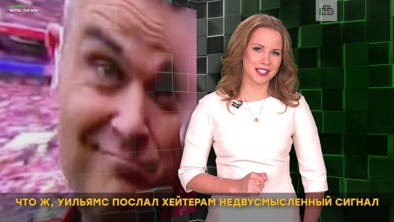 Новости шоу бизнеса неприличный жест Робби Уильямса и боевое крещение Меган Маркл