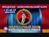ЛЕГЕНДАРНЫЙ МОСКОВСКИЙ ЦИРК ЮРИЯ НИКУЛИНА В ФЕОДОСИИ!
