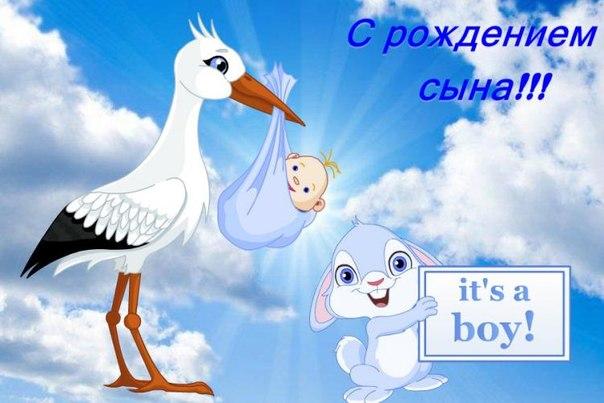 Поздравление с рождением 3 го сына